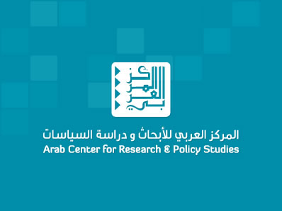 ACRPS Conference for Arab Doctoral Students Based in the West